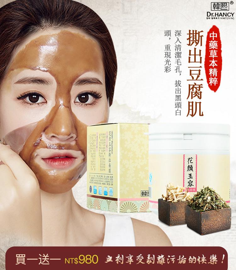 撕拉面膜,韓國保濕面膜,美白面膜